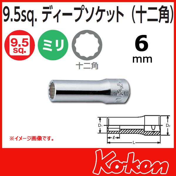Koken(コーケン)  3/8sq.  12角ディープソケットレンチ(6mm) 3305M-6