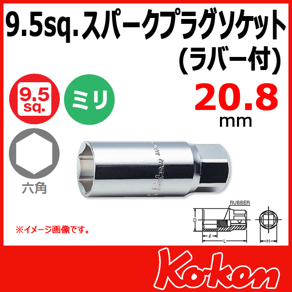 Koken 山下工業研究所 コーケン 3300S-20.8