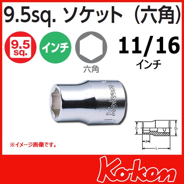 Koken コーケン 山下工業研究所 アメリカインチ ショートソケット 11/16インチ