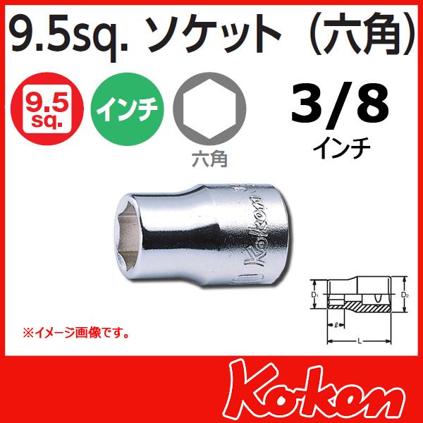 Koken コーケン 山下工業研究所 アメリカインチ ショートソケット 3/8インチ