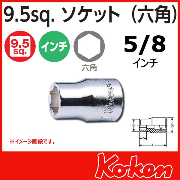 Koken コーケン 山下工業研究所 アメリカインチ ショートソケット 5/8インチ