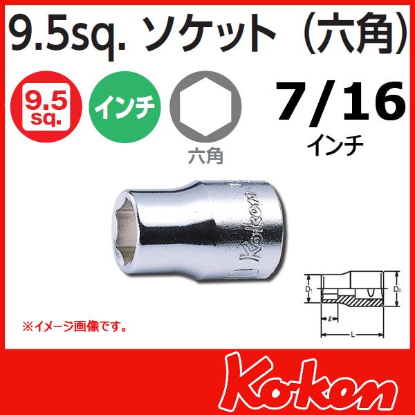 Koken コーケン 山下工業研究所 アメリカインチ ショートソケット 7/16インチ