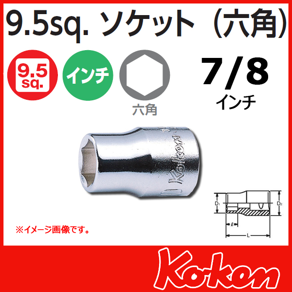 Koken コーケン 山下工業研究所 アメリカインチ ショートソケット 7/8インチ