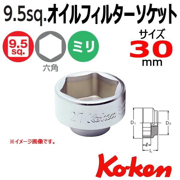 Koken(コーケン) 3400M.24-30 (3/8sq) 欧州車用オイルフィルターソケットレンチ