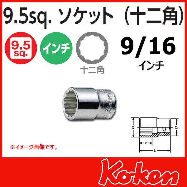 Koken コーケン 山下工業研究所 アメリカショートソケット 9/16インチ