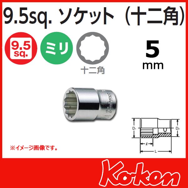 Koken コーケン 山下工業研究所 ソケットレンチ