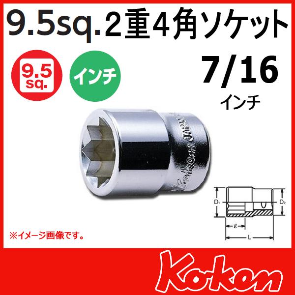 Koken コーケン 山下工業研究所 2重4角ソケット 7/16インチ