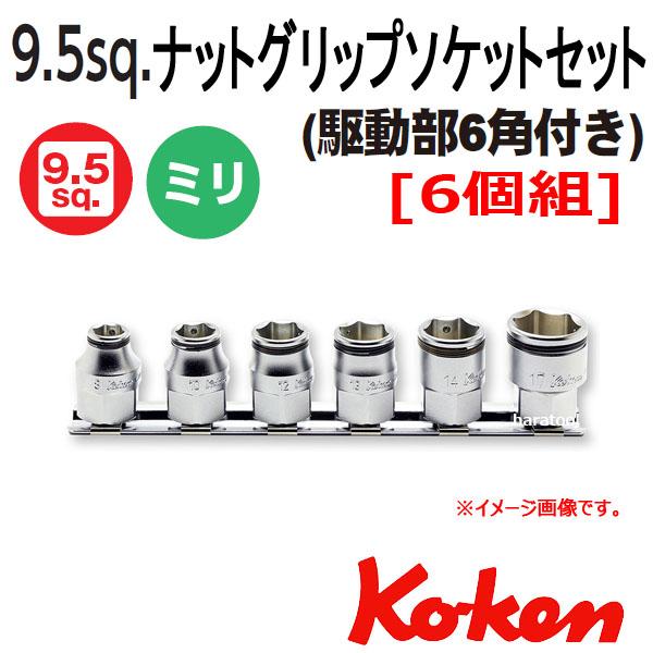Koken(コーケン)RS3450MH/6  3/8sq. ナットグリップソケットレンチレールセット (6ヶ組) (駆動部6角付)