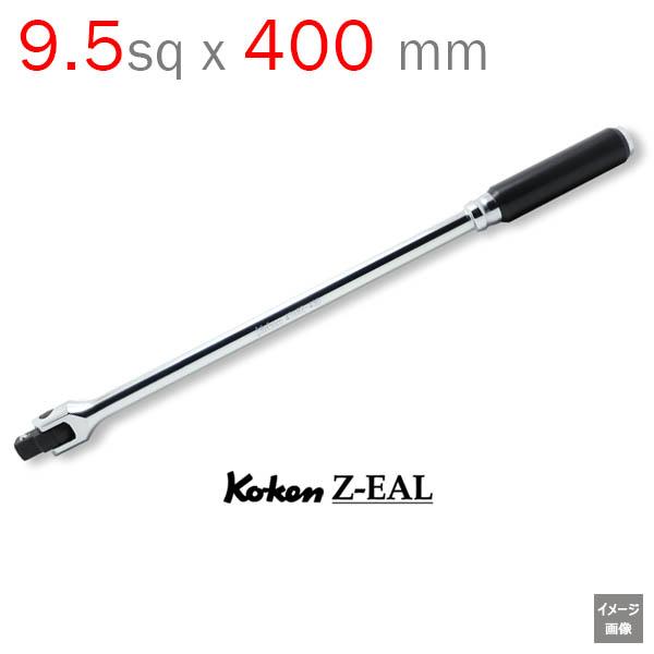Koken Z-EAL  スピンナハンドル