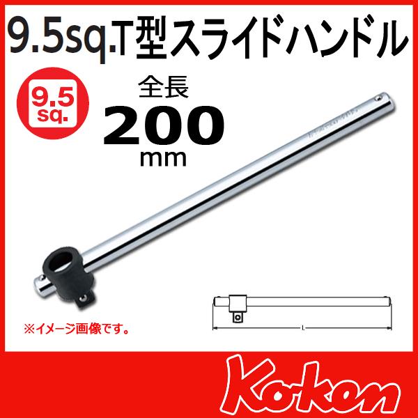 "Koken(コーケン) 3/8""-(9.5sq) T型スライドハンドル 3785"
