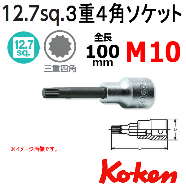 Koken 4020-100-M10