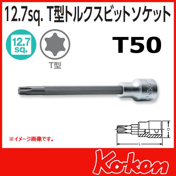 Koken コーケン 山下工業研究所 トルクスソケット T50