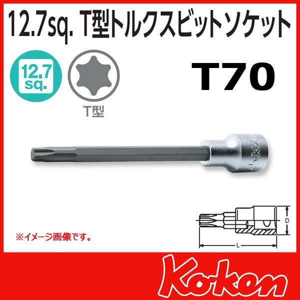 Koken コーケン 山下工業研究所 トルクスビットソケット T70