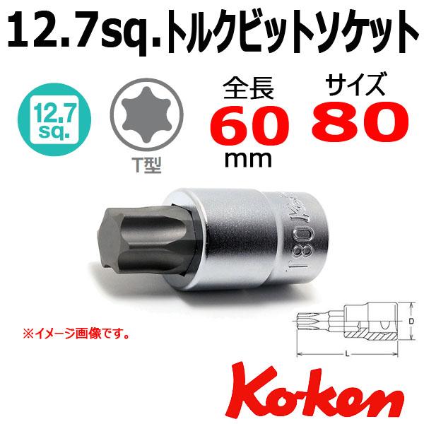Koken コーケン 山下工業研究所 ランボルギーニ ホイールナット用ソケット