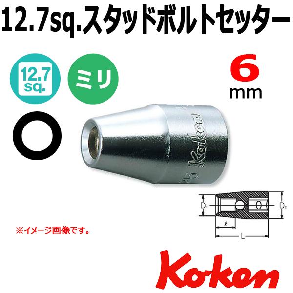 Koken コーケン 山下工業研究所 スタッドボルトセッター