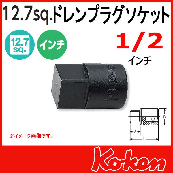Koken コーケン 山下工業研究所 ドレンプラグ用ソケット 1/2インチ
