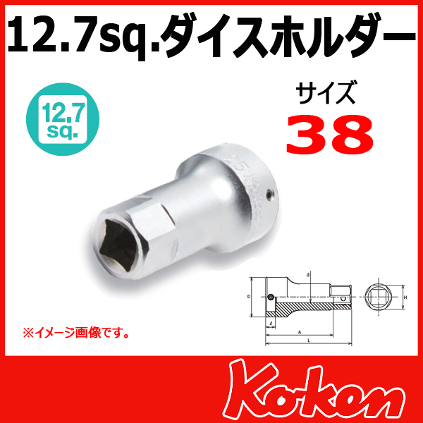 Koken 4132-38 ダイスソケット