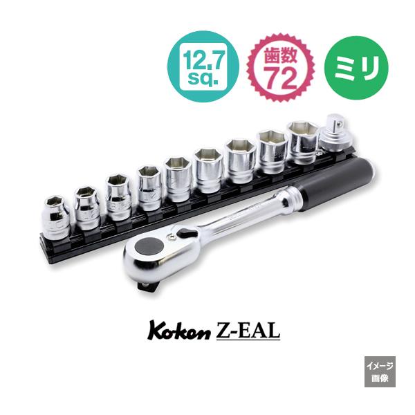 [限定送料無料] Koken(コーケン)1/2SQ. Z-EAL エントリーセット (4285ZE)
