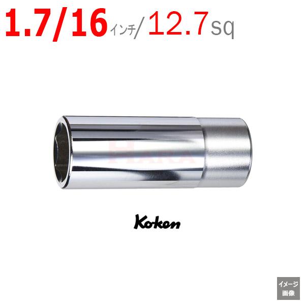Koken コーケン 山下工業研究所 インチソケットセット