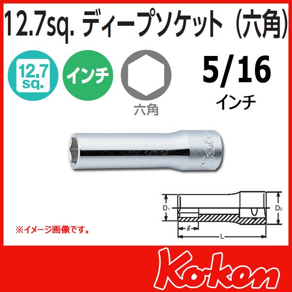 Koken コーケン 山下工業研究所 アメリカインチ ソケット 5/16インチ