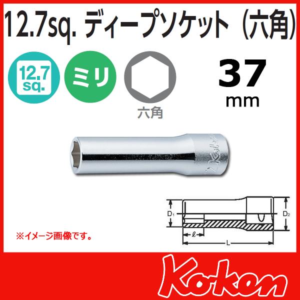 Koken コーケン 山下工業研究所 ディープソケット 37mm