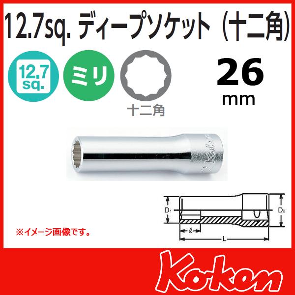 Koken コーケン 山下工業研究所 ディープソケット 26mm