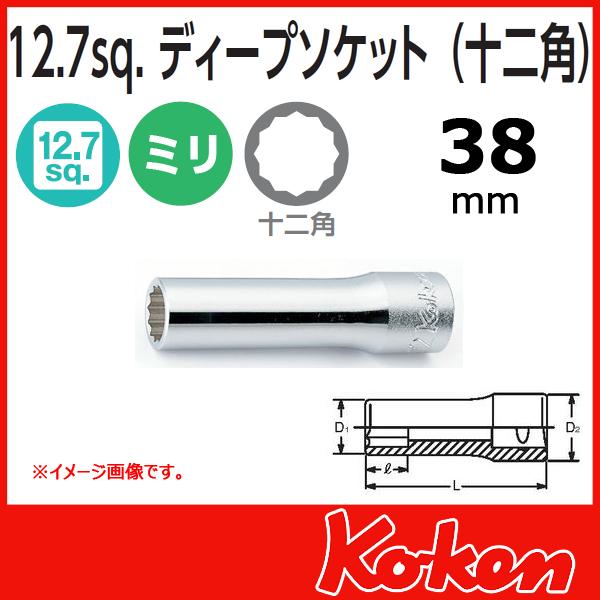 Koken 4305M-38 12角ソケット
