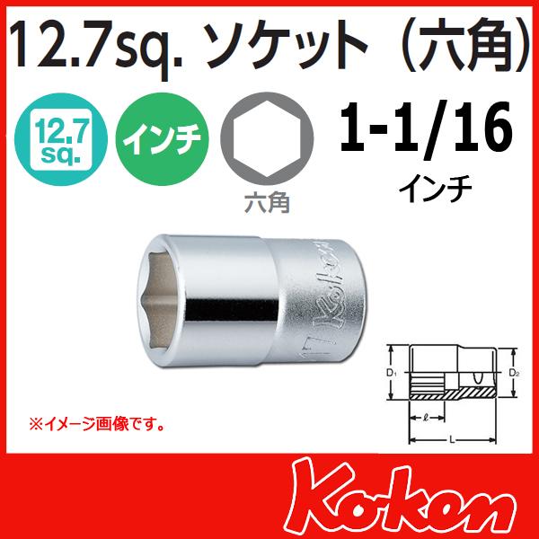 Koken コーケン 山下工業研究所 アメリカインチ ショートソケット 1.1/16インチ