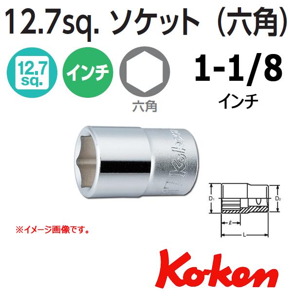 Koken 1.1/8 インチソケット