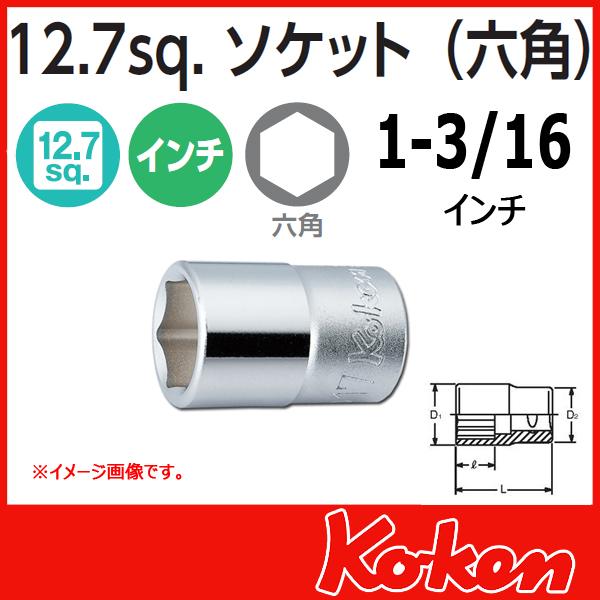 Koken コーケン 山下工業研究所 アメリカインチ ショートソケット 1.3/16インチ