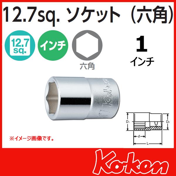 Koken コーケン 山下工業研究所 アメリカインチショートソケット 1インチ