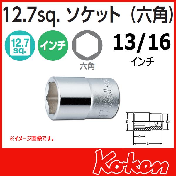 Koken コーケン 山下工業研究所 アメリカインチ ショートソケット 13/16インチ
