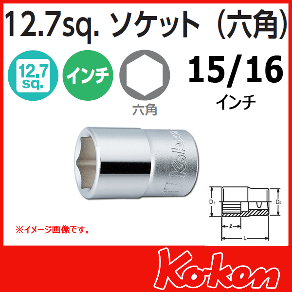 Koken 山下工業研究所 コーケン 4400A-15/16