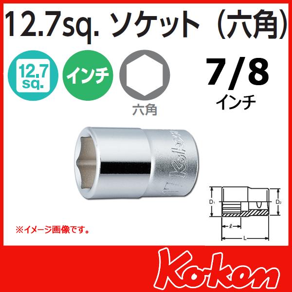 Koken コーケン 山下工業研究所 インチソケット