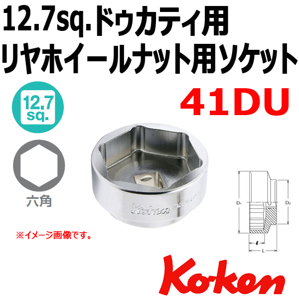 Koken コーケン 山下工業研究所 バイク工具