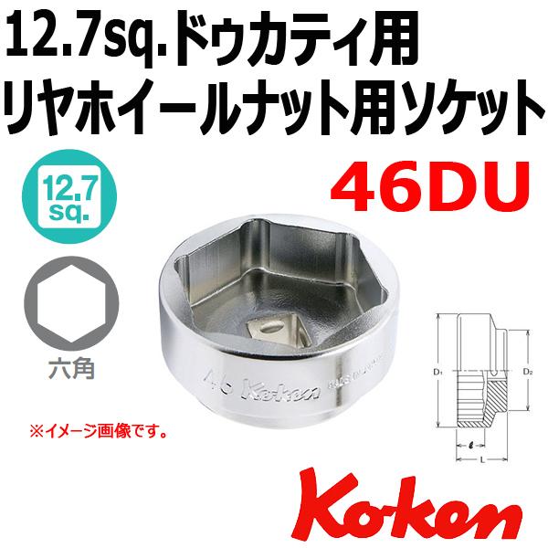 Koken コーケン 山下工業研究所 バイク用ソケットレンチ