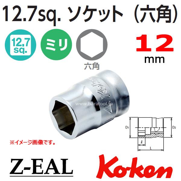 【メール便可】 Koken(コーケン)1/2SQ. Z-EAL 6角ソケットレンチ 12mm (4400MZ-12)