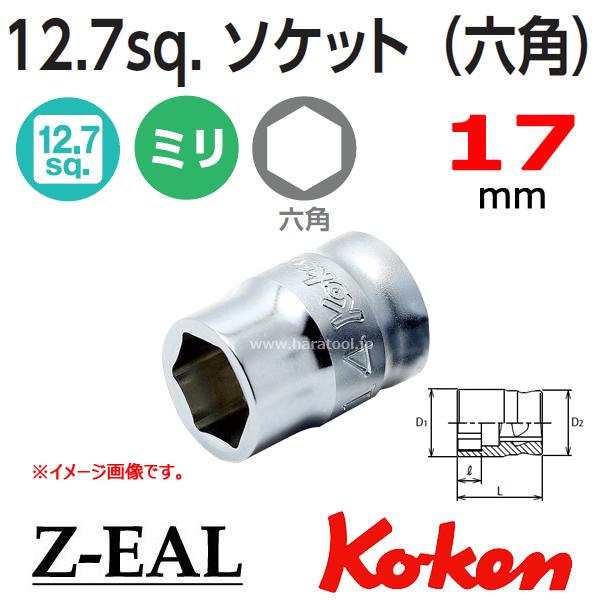 【メール便可】 Koken(コーケン)1/2SQ. Z-EAL 6角ソケットレンチ 17mm (4400MZ-17)