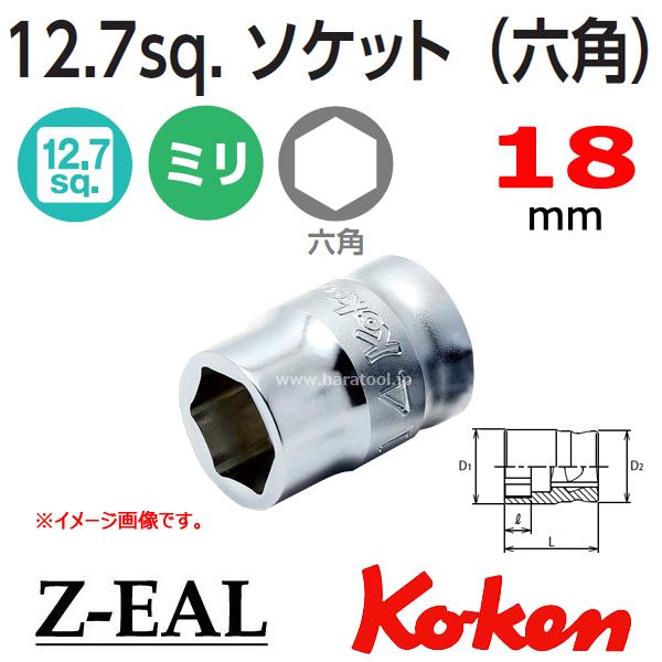 【メール便可】 Koken(コーケン)1/2SQ. Z-EAL 6角ソケットレンチ 18mm (4400MZ-18)