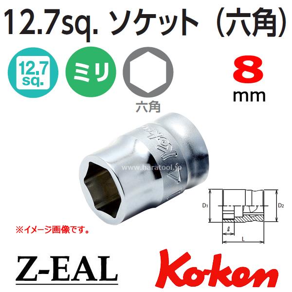 【メール便可】 Koken(コーケン)1/2SQ. Z-EAL 6角ソケットレンチ 8mm (4400MZ-8)