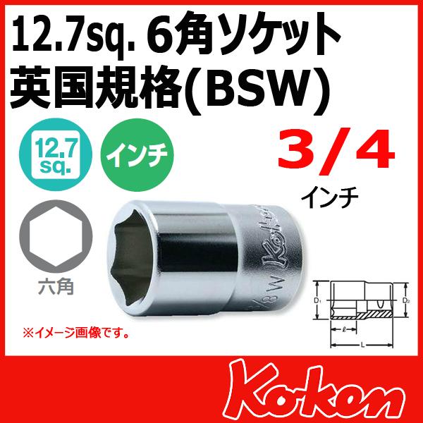 Koken コーケン 山下工業研究所 イギリスインチ ショートソケット 3/4インチ