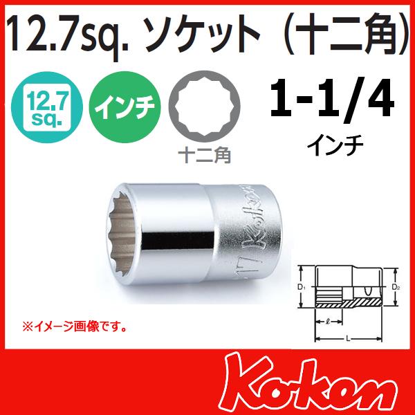 Koken コーケン 山下工業研究所 イギリスインチ ショートソケット 1-1/4W インチ