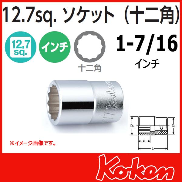 Koken コーケン 山下工業研究所 アメリカインチ ショートソケット 1-7/16インチ