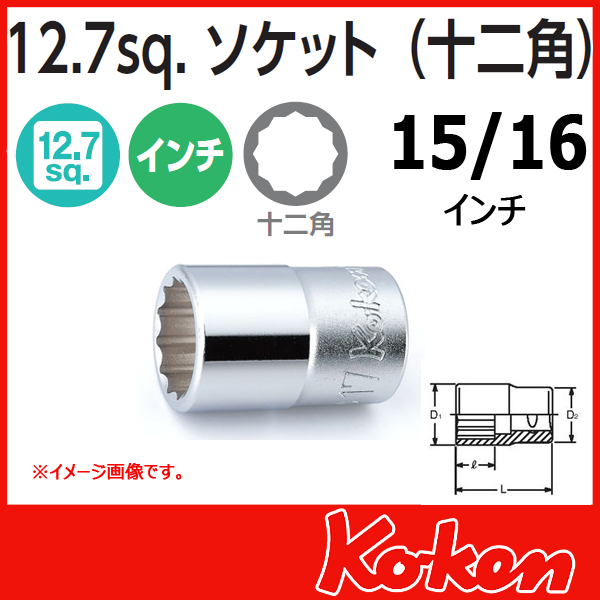 Koken コーケン 山下工業研究所 インチソケット 15/16インチ