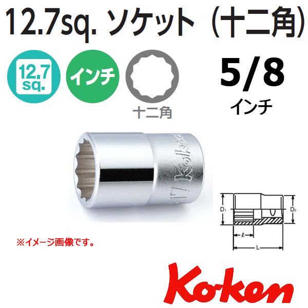 Koken 4405A-5/8 インチソケット