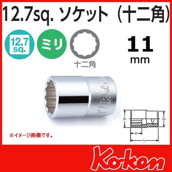 Koken(コーケン)4405M-11  (1/2sq) 12角ショートソケットレンチ 11mm