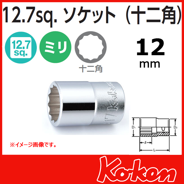 Koken(コーケン)4405M-12  (1/2sq) 12角ショートソケットレンチ 12mm