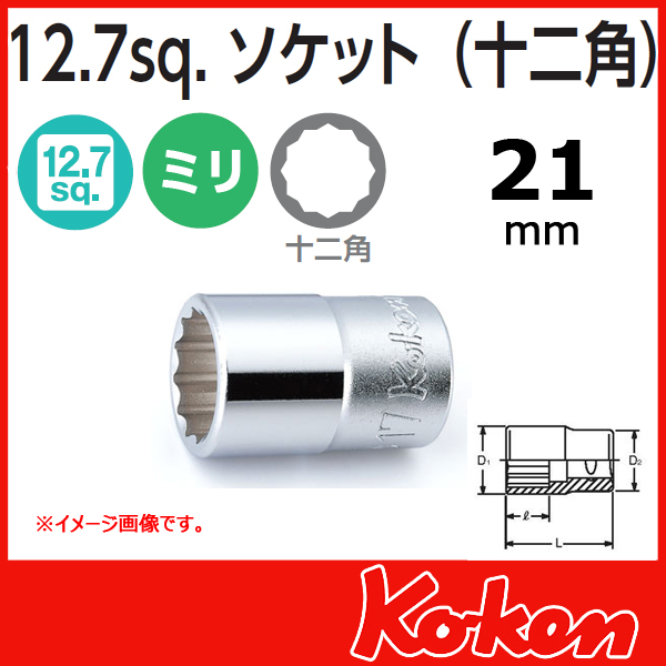 Koken(コーケン)4405M-21  (1/2sq) 12角ショートソケットレンチ 21mm