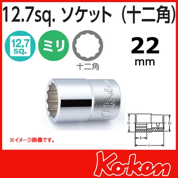 Koken(コーケン)4405M-22  (1/2sq) 12角ショートソケットレンチ 22mm