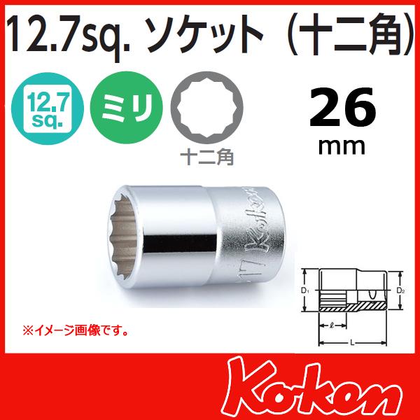 Koken(コーケン)4405M-26  (1/2sq) 12角ショートソケットレンチ 26mm